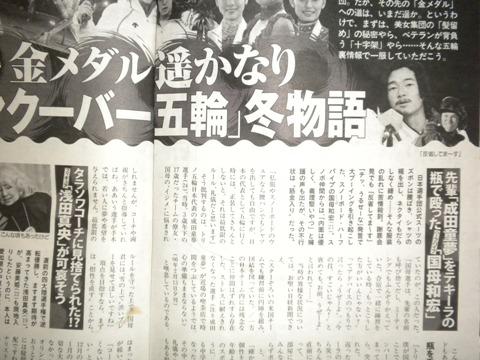 週刊新潮 2010年2月25日号バンクーバー五輪