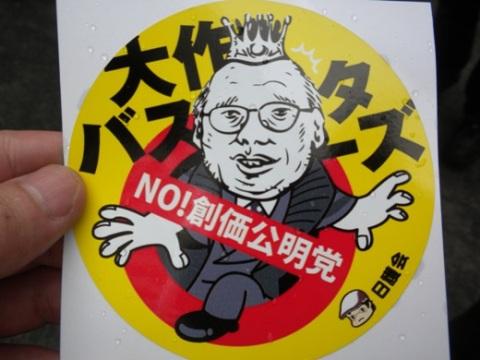 池田大作バスターズステッカー