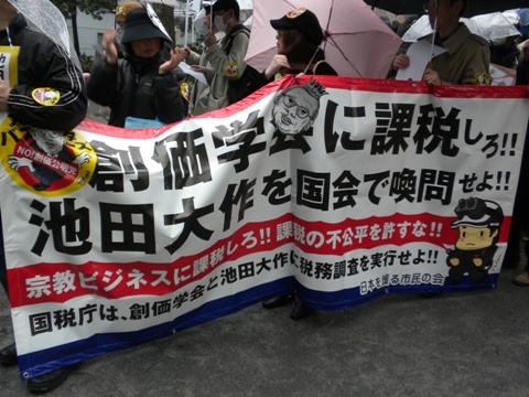 2010.3.6創価学会デモと突撃