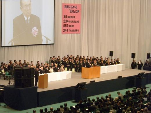2010.4.17武道館外国人参政権に反対する1万人大会平沼赳夫