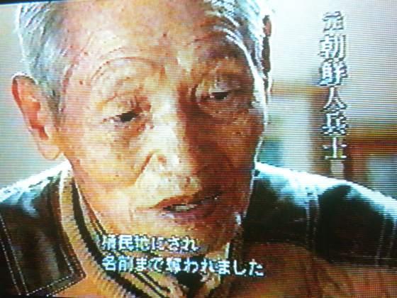 NHKスペシャル シリーズ「日本と朝鮮半島」第3回 戦争に動員された人々 ~皇民化政策の時代~
