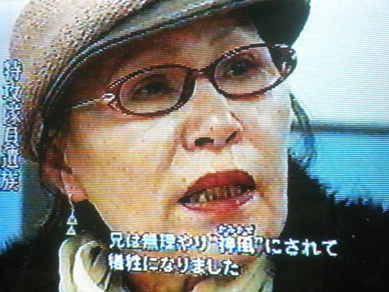 2010.6.20NHKスペシャル朝鮮人動員、妹「兄は自ら特攻隊に志願したのではなく、無理やり神風にさせられた」