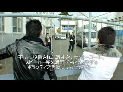 2009年12月4日在特会は京都市の「児童公園」を約50年間不法占拠していた京都朝鮮第一初級学校にサッカーゴールなどの撤去を要求