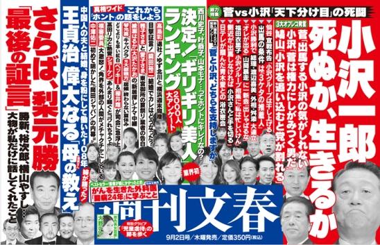 週刊文春9月2日号(8月26日発売)