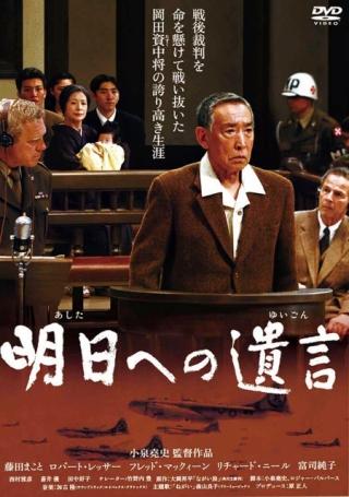 藤田まこと主演の映画『明日への遺言』