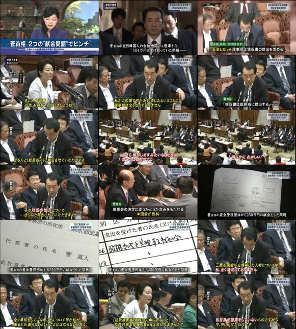 菅が韓国人からの違法献金返却時の「領収書」提出を異様なほど嫌がり、質疑中断、国会紛糾・民放テレビ局や新聞は報じたが、NHKは完全スルー