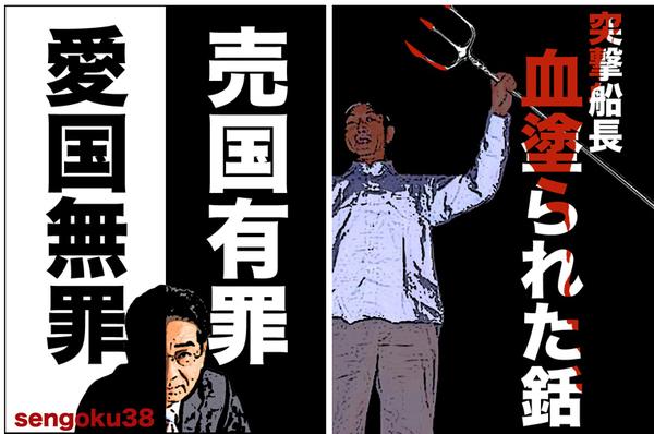 仙谷の売国無罪