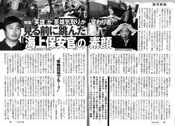 週刊新潮11月25日号一色正春氏(sengoku38)