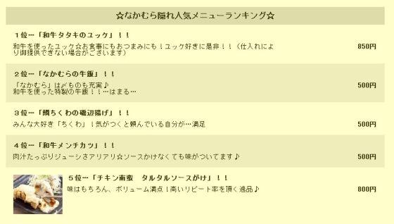 フジテレビ「とくダネ!」小倉智昭経営『炙りや なかむら』 人気メニューランキング(以前)