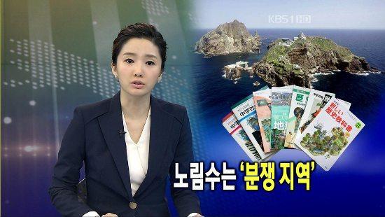 教科書検定の竹島記述を報じる韓国のテレビ