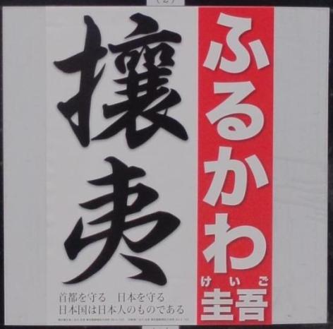 東京都知事選に立候補した古川圭吾氏のポスター「攘夷」