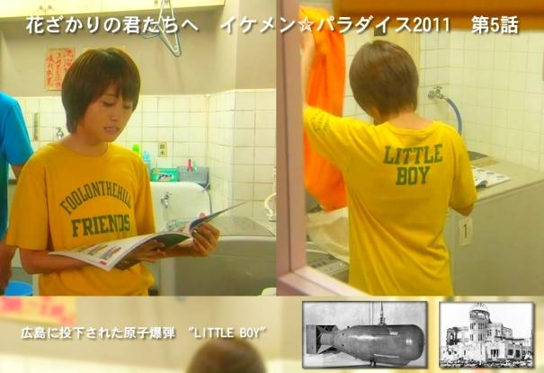 2011年8月7日放送の「イケパラ」(花王の1社提供)では、広島や長崎への原爆投下を愚弄した!