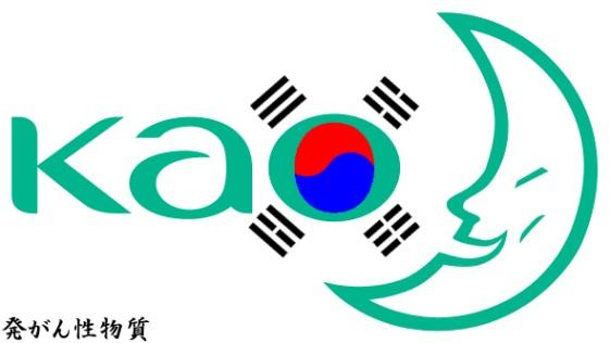 韓王、花王不買運動