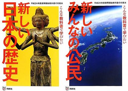 育鵬社の歴史教科書と公民教科書