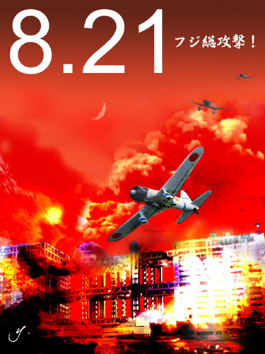 2011.8.21フジテレビに対する大規模抗議デモ(ダブルヘッダー)