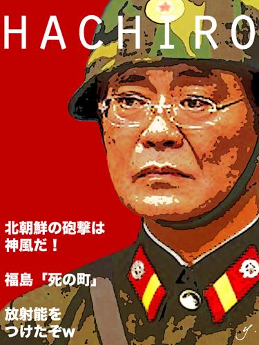 鉢呂大臣には北朝鮮の軍服がよく似合う!