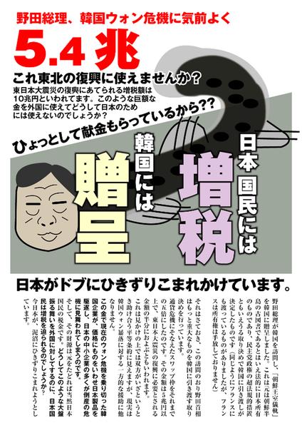 日本国民には増税、韓国には贈呈 5.4兆円