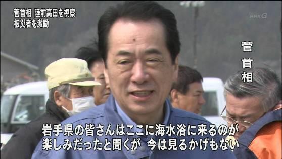 菅首相「岩手県の皆さんはここに海水浴に来るのが楽しみだったと聞くが今は見るかげもないねえ」