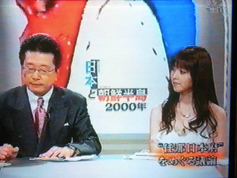笛木優子『ETV特集 シリーズ「日本と朝鮮半島2000年」』