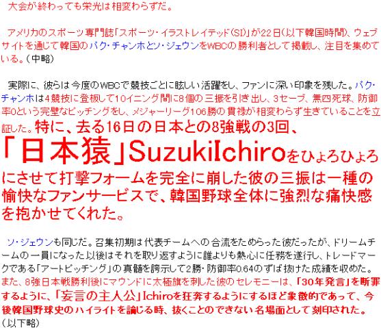 イチローを【「日本猿」SuzukiIchiro】