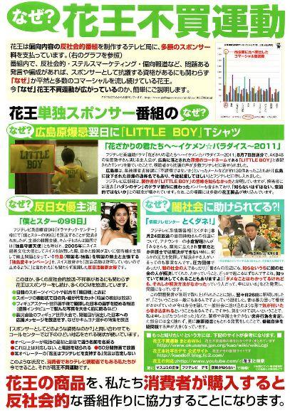 10月15日(土)フジテレビ+キムテヒドラマ抗議デモ なぜ?花王不買運動