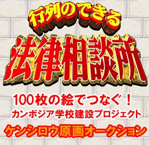 『行列のできる法律相談所』(日本テレビ系列)の番組内企画『100枚の絵でつなぐ!カンボジア学校建設プロジェクト』