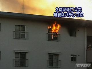 松戸市パチンコ火災