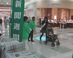 毎日新聞が宮崎で無料配布