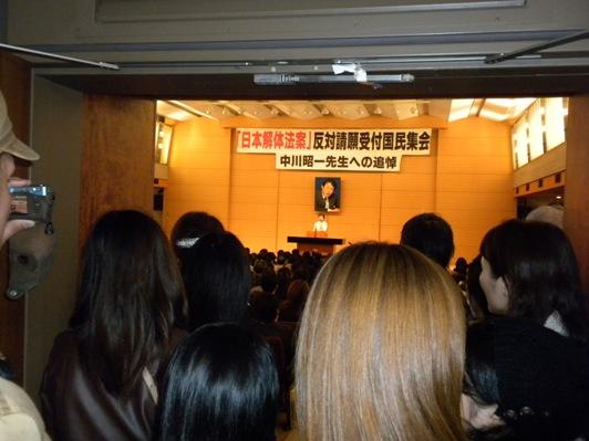10月27日【「日本解体法案」反対請願受付国民集会】