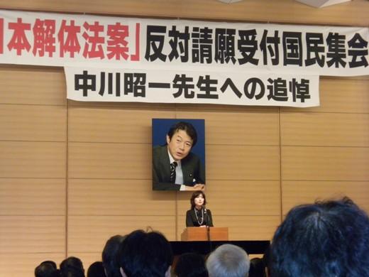 【「日本解体法案」反対請願受付国民集会】