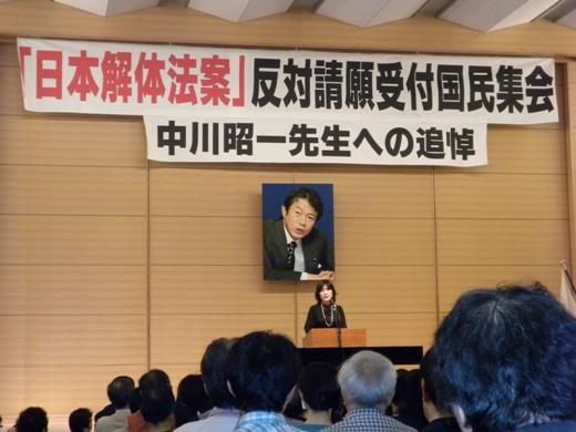 稲田朋美2009年10月27日