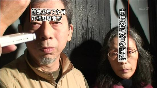 市橋容疑者の両親