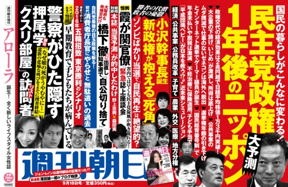 週刊朝日 2009年9月18号