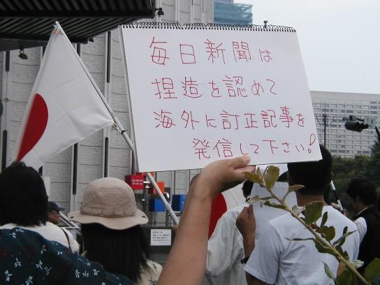 毎日変態新聞に抗議