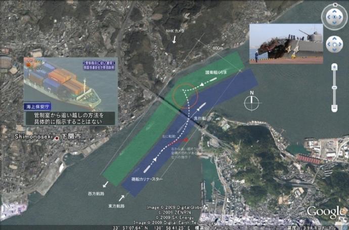 護衛艦くらまと韓国コンテナ船の図