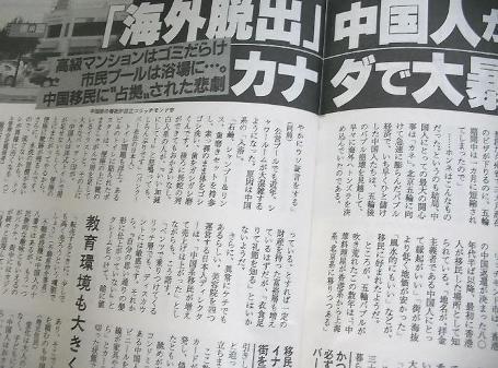 週刊文春 「海外脱出」中国人がカナダで大暴走
