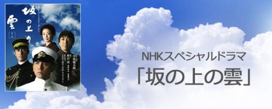 NHK[坂の上の雲