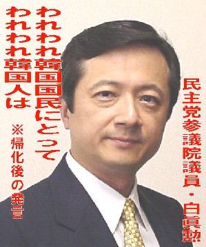 白真勲「我々韓国人は『東海』を『日本海』とは呼べない」「我々韓国国民にとって、(石原人気は)不思議な現象にしか見えない」