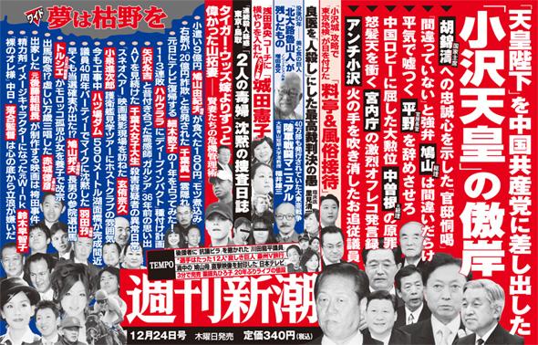 週刊新潮 12月24日号