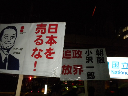 2009.12.21抗議活動
