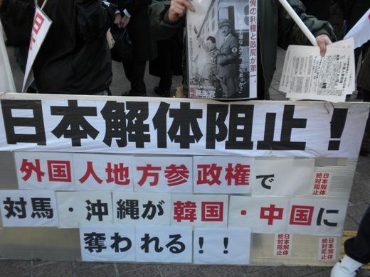 外国人地方参政権 絶対阻止!街頭宣伝活動