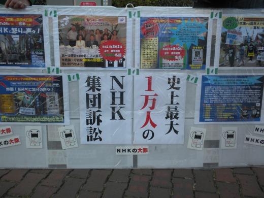 NHK「JAPANデビュー」に抗議する街頭宣伝活動