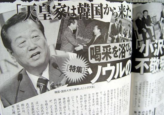 小沢一郎「天皇家は韓国から来た!」