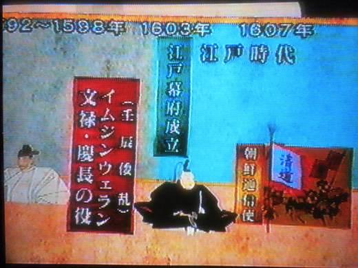 2009.12.27朝鮮通信使