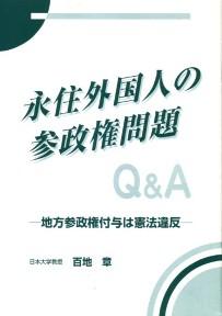 外国人参政権問題Q&A