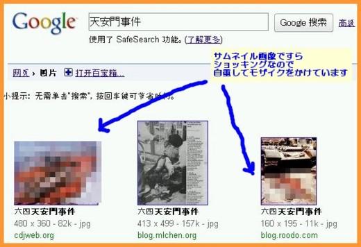 google検索で支那政府が検閲