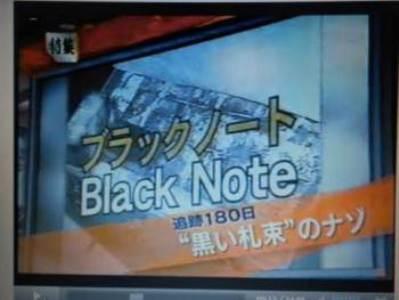 ブラック紙幣やらせ
