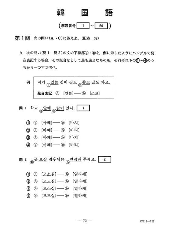センター試験の朝鮮語