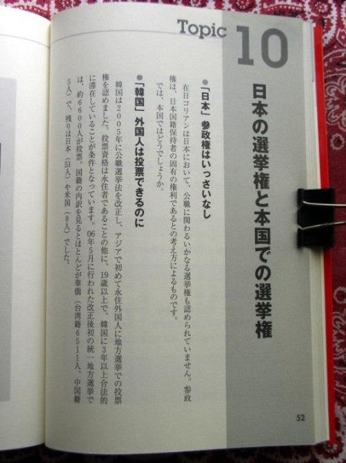 韓国の在韓外国人参政権