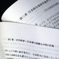 日中歴史共同研究